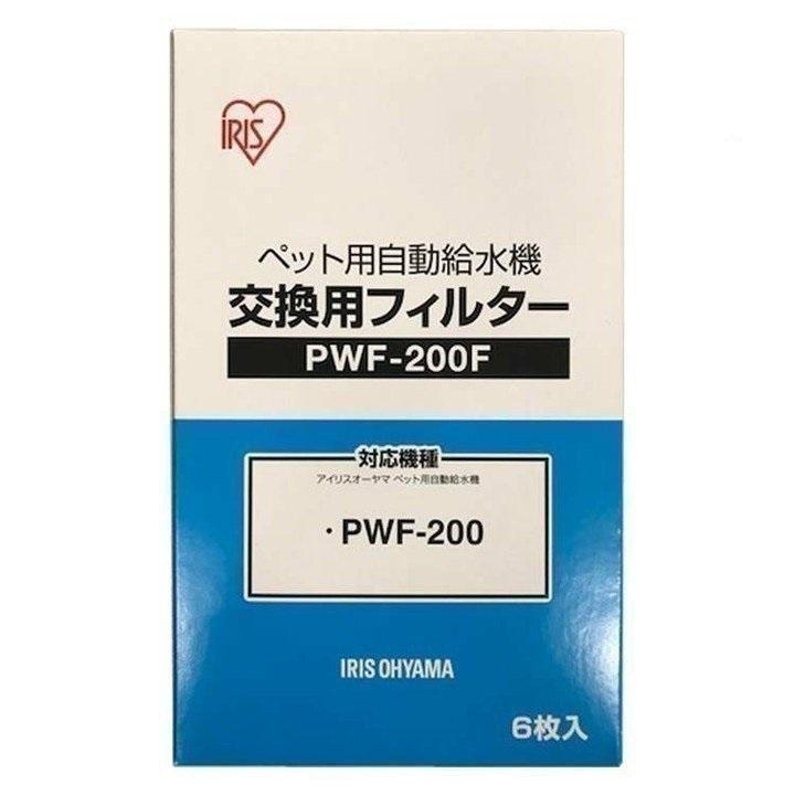 アイリスオーヤマ ペット用(猫)自動給水機交換用フィルター PWF-200f